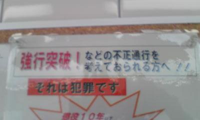 強行突破.JPG