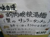 サンラータン.JPG