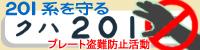 action201banner.jpg