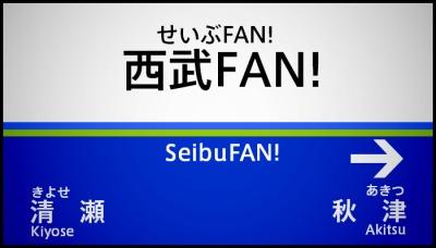 Seibufan!.jpg