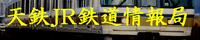 天鉄JR鉄道情報局