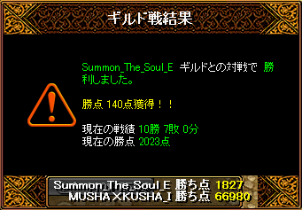0103_Summon_The_Soul_E5.png