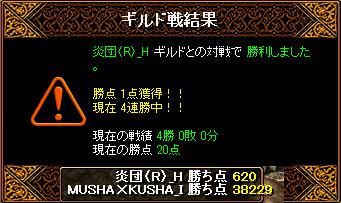 1205_炎団5.png