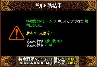 0922_特攻野郎Aチーム_D5.png