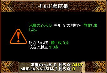 0108_虹の心_D5.png