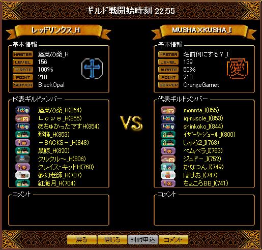 0110_レッドリンクス_H2.png