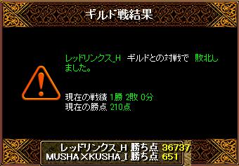 0110_レッドリンクス_H5.png