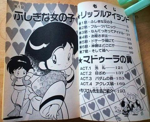 漫画「リップルアイランド」目次、第1話トビラ