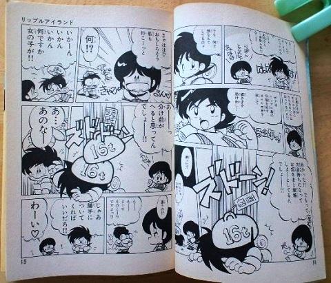 漫画「リップルアイランド」キャル登場