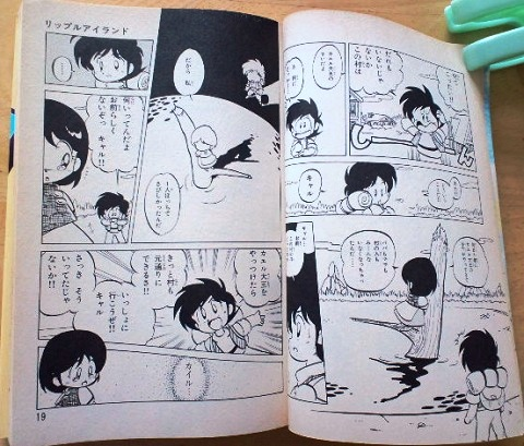 漫画「リップルアイランド」第1話クライマックス