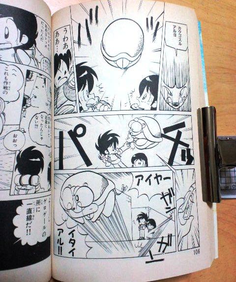 漫画「リップルアイランド」ゲームに忠実な展開