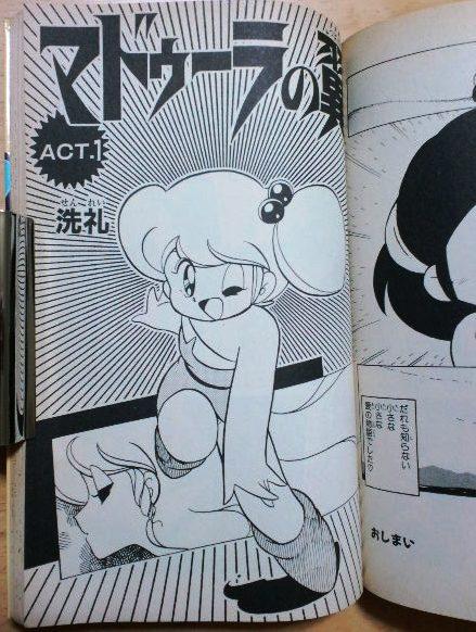 漫画「リップルアイランド」おしまい⇒「マドゥーラの翼」