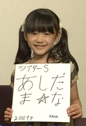シアター2芦田愛菜