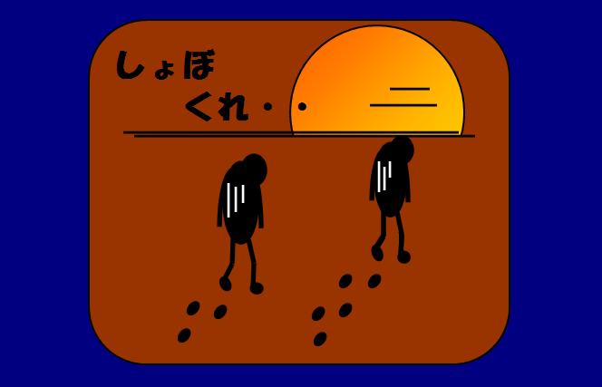 shobokurenbana.png