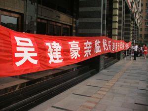 ヴァネス北京サイン会横断幕