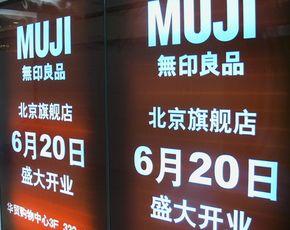 muji4.jpg
