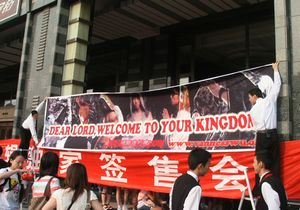 ヴァネス北京サイン会垂幕