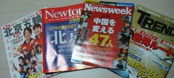 今回買った雑誌