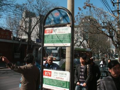 天橋バス停