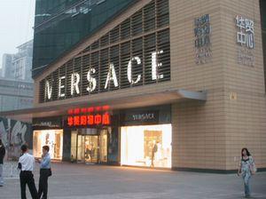 華貿購物中心入り口