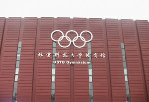北京五輪柔道鈴木1