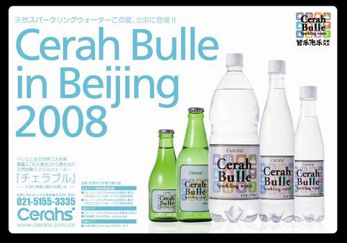 Cerah Bulle
