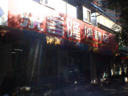 jingkelong