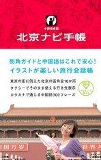 北京ナビ手帳