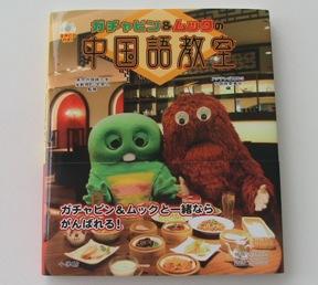 ガチャピンムック中国語教室1
