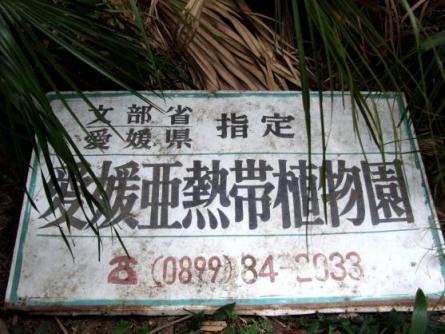 07亜熱帯植物園看板