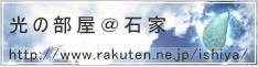 hikarino ishiya banner.JPG