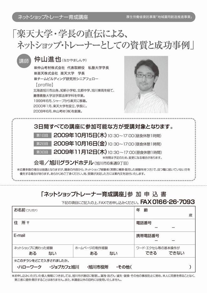 asahikawa20091016