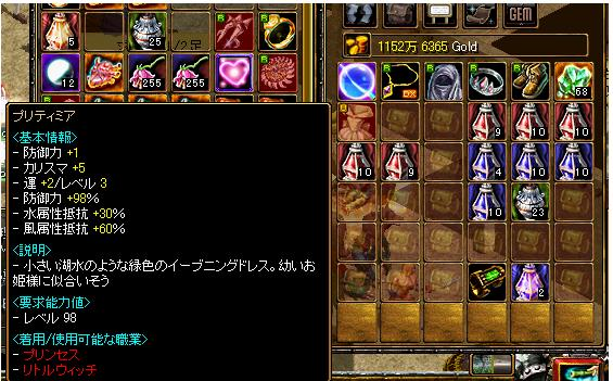 RedStone 08.07.01[03].JPG