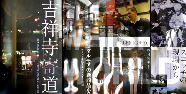 ●ザ・ウイスキー・ワールド [2008]年 Vol.18 主な内容■エリアBAR特集:吉祥寺寄道