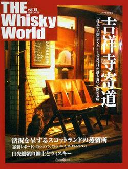 ザ・ウイスキー・ワールド [2008]年 Vol.18 吉祥寺寄道