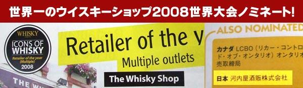 河内屋は世界一のウイスキーショップとして日本で唯一今年ノミネートされたウイスキーの日本代表ショップです