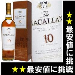 お金持ちの好きなお酒ウイスキーランキング1位!マッカラン