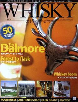 世界のウイスキーに関する業界、コメント、新商品、インタビュー、テイスティング・コメント等、ウイスキーに関する最新情報がわかる。ウイスキーマガジン 日本語版 72号 最新版