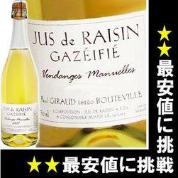 ※ポールジローの100%ユニブランの無添加ストレート葡萄ジュース