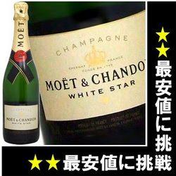世界一のシャンパン【モエ】ホワイトスター【白星】