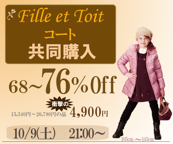 Fille et Toit フィユ・エ・トワ