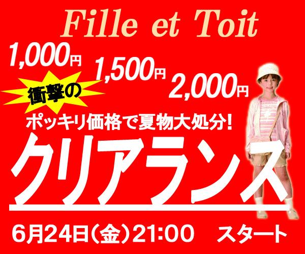 Fille et Toit フィユ・エ・トワ セール