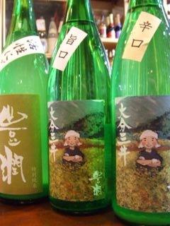 豊潤「大分三井 特別純米」旨口/辛口