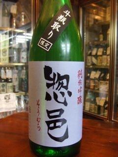 惣邑(そうむら)純米吟醸 斗瓶取り
