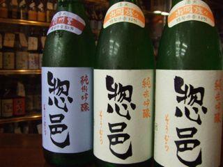 惣邑「出羽燦々 純米吟醸」