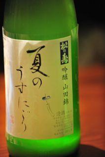 松の寿 吟醸山田錦 夏のうすにごり