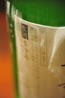 松の寿 吟醸山田錦 夏のうすにごり 風鈴