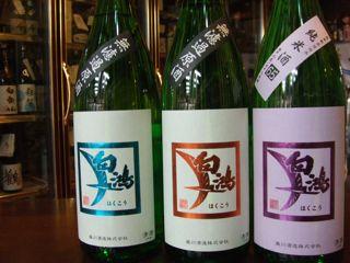 白鴻:「広島雄町 純米吟醸」「八反35号 純米吟醸」「純米酒」
