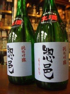 惣邑 純米吟醸 生酒
