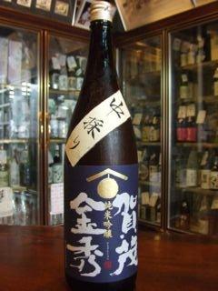 賀茂金秀(かもきんしゅう)純米吟醸 千本錦 中採り
